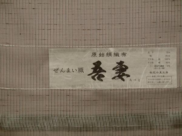 見切超特価:米沢ぜんまい織原始絹織布・吾妻・手縫い仕立付_画像2