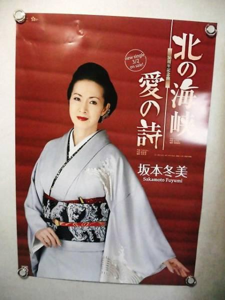 ●歌手・坂本冬美ポスター・北の海峡(末商品)1