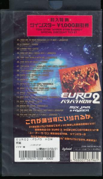 ユーロ パラパラHOW2/EUROパラパラHOW2 EURO2 パラパラHOW2_画像2