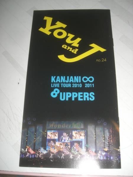 7421 YOU&J会報VOL24中古品(KAT-TUNNEWS関ジャニ∞)