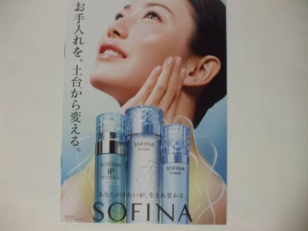 New ♪ ソフィーナ ボーテ 高保湿化粧水 しっとり 特製サイズ 30ml ♪_特製サイズ 30mlです。