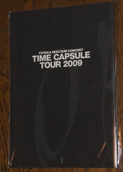 水谷豊 TIME CAPSULE TOUR 2009 パンフレット