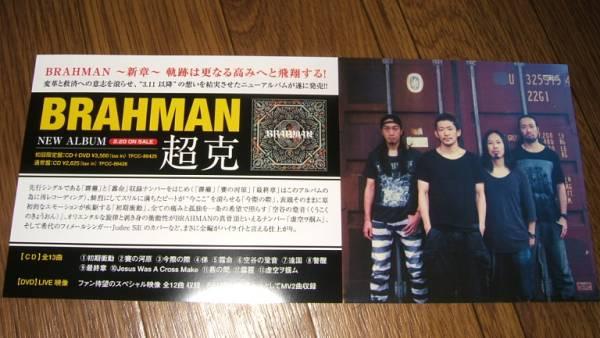 【ミニポスターF11】 BRAHMAN/超克 非売品!