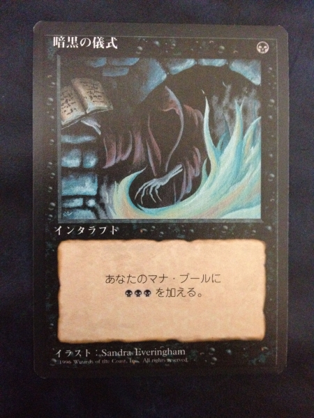 ◆4ED 暗黒の儀式/Dark Ritual (日/黒枠) 8枚まで_画像1