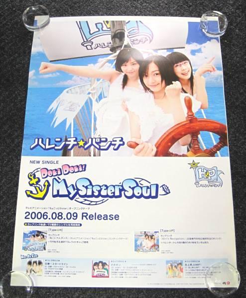 ∪1 PARADISE GO!!GO!!/Faraway 告知ポスター