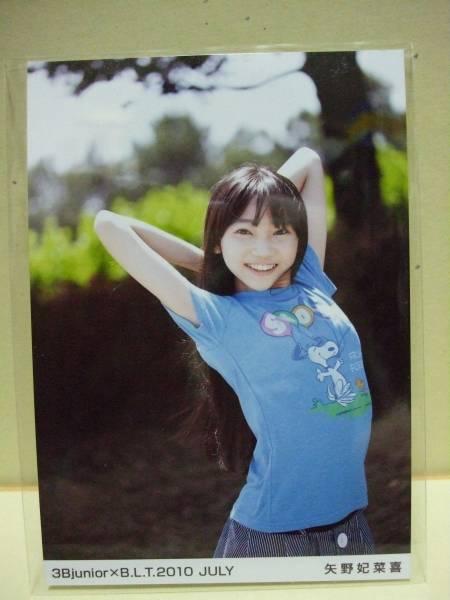 【矢野妃菜喜】3Bjunior×BLT2010JULY写真/私立恵比寿中学/即決