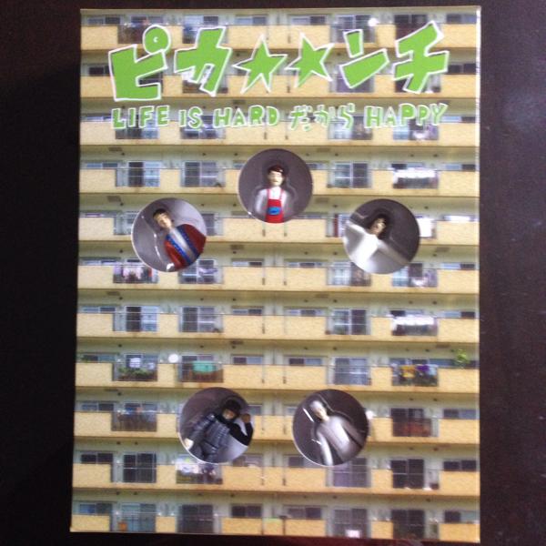 即決☆嵐「ピカ☆☆ンチLIFE IS HARDだからHAPPY」DOUBLE 初回DVD