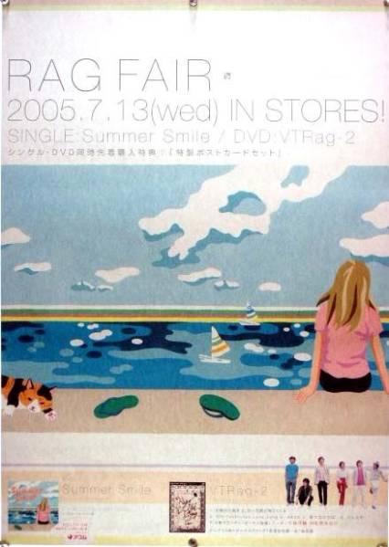 RAG FAIR ラグフェアー B2ポスター (P18012)