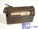 ジャンク扱い■昭和30年代 SONY トランジスターラジオ TR-710-B
