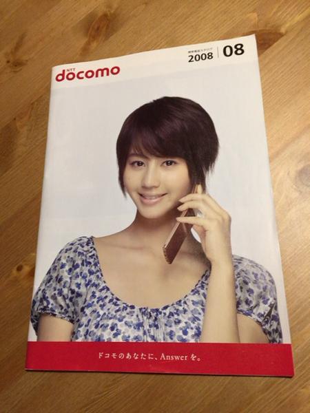 【中古・折れ目有り】NTTドコモ カタログ 2008年8月 堀北真希