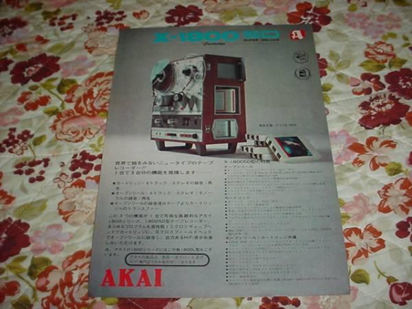 AKAI オープンリールデッキ X-1800SDのカタログ_画像1