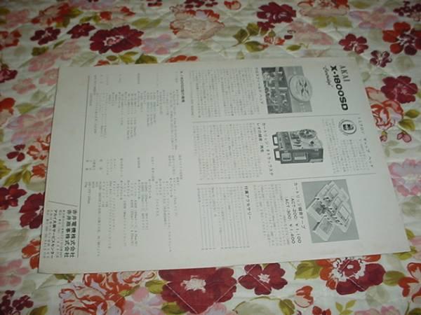 AKAI オープンリールデッキ X-1800SDのカタログ_画像2