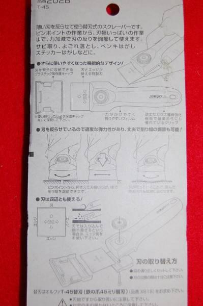 【削り巾調節可能!】鉄の爪 T-45 刃幅45mm錆取り汚れ落とし_画像2