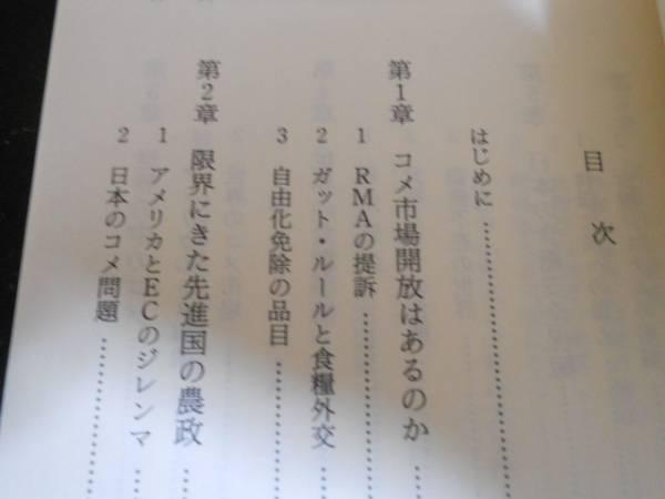 日本のコメ戦略ー国際化農業への選択●唯是康彦●教育社新書_画像2