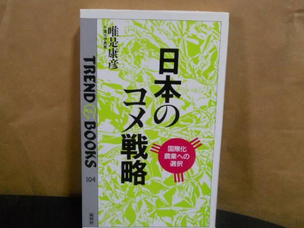 日本のコメ戦略ー国際化農業への選択●唯是康彦●教育社新書_画像1