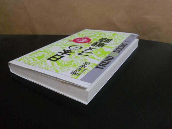 日本のコメ戦略ー国際化農業への選択●唯是康彦●教育社新書_画像3