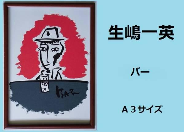 ★HA★版画☆生嶋一英;バー☆A3額装