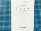 愛知県西尾市 清水遺跡 発掘資料報告書 平成3年