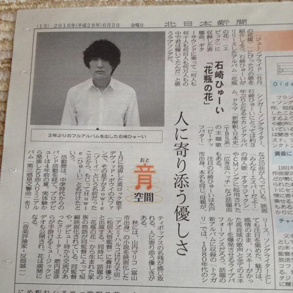 新聞記事 2016.6.3 石崎ひゅーい 送料120円