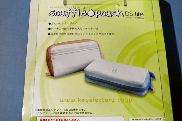 ●新品●ニンテンドーDS Lite専用 スフレポーチDSLite ピンク★