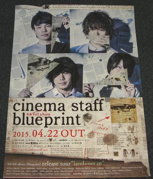 Γ5 告知ポスター cinema staff [blueprint]