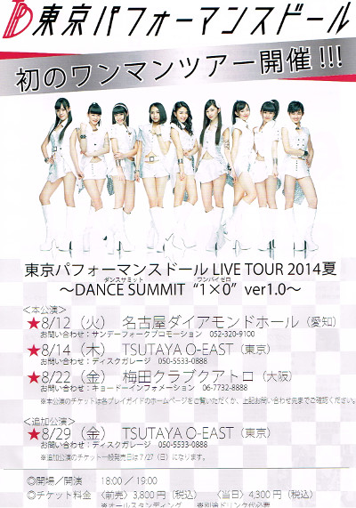 非売品 東京パフォーマンスドール★14 ツアー フライヤー 「LIVE TOUR 2014夏 ~ DANCE SUMMIT 1×0 ver1.0 ~