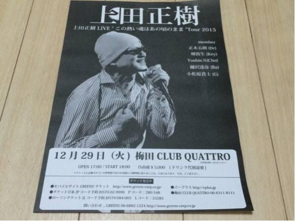 上田正樹 ライブ 告知 チラシ 2015 大阪 クアトロ club quattro