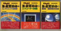 【d3167】昭和58 新・産業革命/日経産業新聞社(?〜?のセット)
