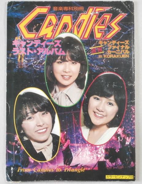 ◎即決◆ キャンディーズ・ラスト・アルバム 音楽専科別冊