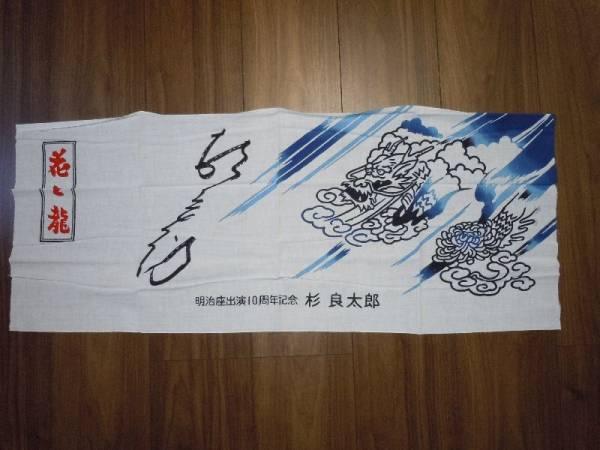 【未使用品】杉良太郎 明治座出演10周年記念 手ぬぐい