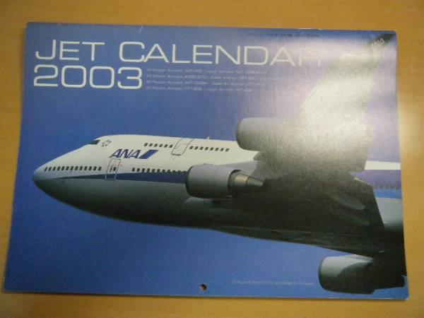 JET CALENDAR2003
