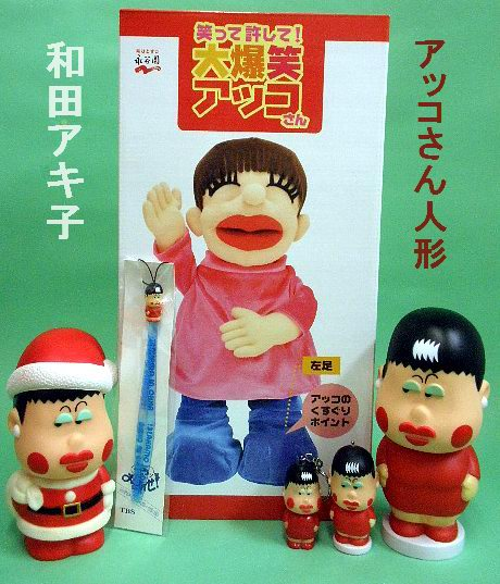☆芸能スター人形☆和田アキ子グッズΘアッコさん人形、貯金箱、ストラップ他まとめて