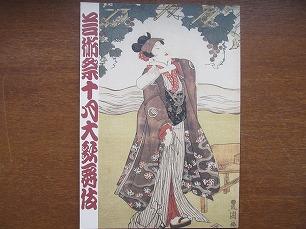 芸術祭十月大歌舞伎パンフ 平成10.10●松本幸四郎 中村時蔵