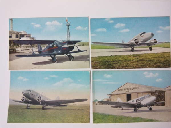 戦前の絵葉書8枚 日本航空 JAL 飛行機 旅客機 戦闘機_画像1