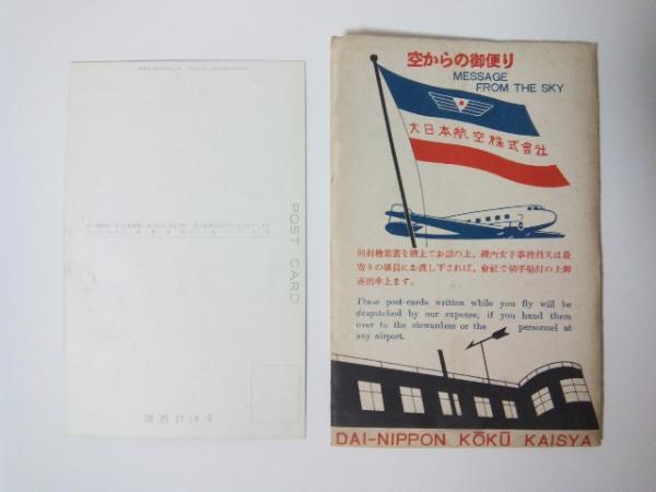 戦前の絵葉書8枚 日本航空 JAL 飛行機 旅客機 戦闘機_画像3