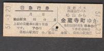 国鉄バス急行券・乗車券(松山から金蔵寺町ゆき)