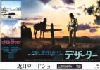 チラシ「デザーター」ロバート・ケネディ監督/上野日活オスカー