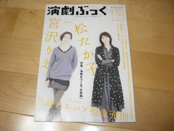 演劇ぶっく2009/2宮沢りえ/松たか子/宮﨑あおい/大泉洋/