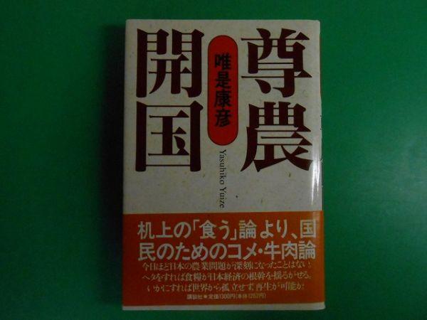 尊農開国 唯是康彦 講談社 1990年 初版 1刷