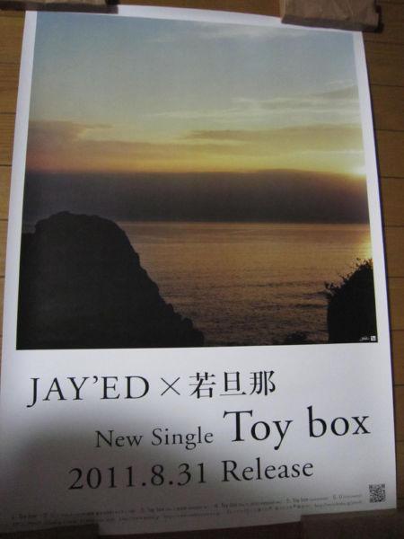 【ポスター】 「JAY'ED×若旦那 Toy Box」