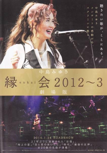 中島みゆき 縁会2012~3 劇場版 非売品ちらし コンサートグッズの画像