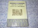 ロンドン・フェア—18世紀英国風俗事情 小林章夫 イギリス
