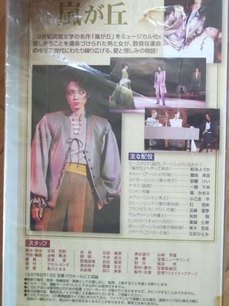 嵐が丘 (宝塚歌劇)