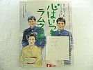 s59NHK連続テレビ小説/心はいつもラムネ色/藤谷美和子真野あずさ