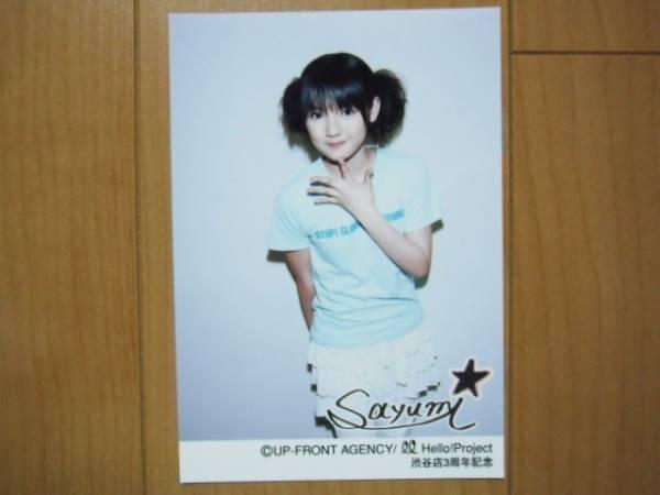 2004/7/17【道重さゆみ】ハロショ渋谷店3周年記念サイン入生写真