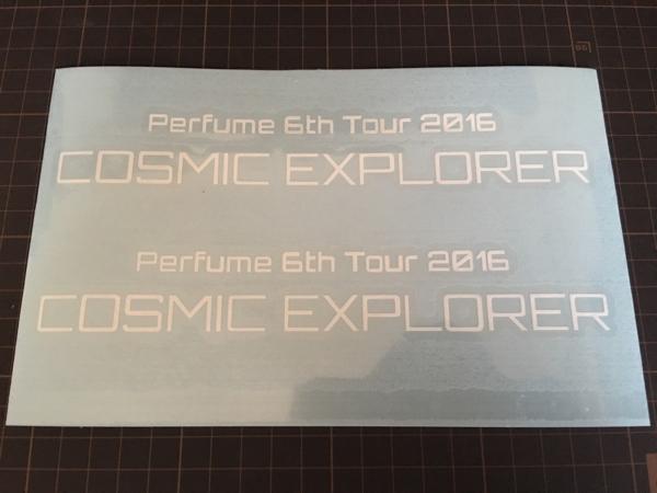 【制作代行】Perfume COSMIC EXPLORER カッティングステッカー ライブグッズの画像