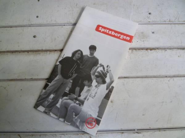 スピッツ ベルゲン FC会報 - Spitzbergen Vol. 26