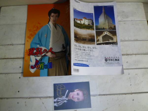 @宝塚歌劇 雪組公演 星影の人 沖田総司@ 早花まこ サイン 写真
