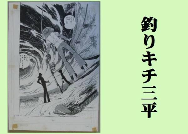★HA★複製原画☆矢口高雄;3*釣りキチ三平_画像1
