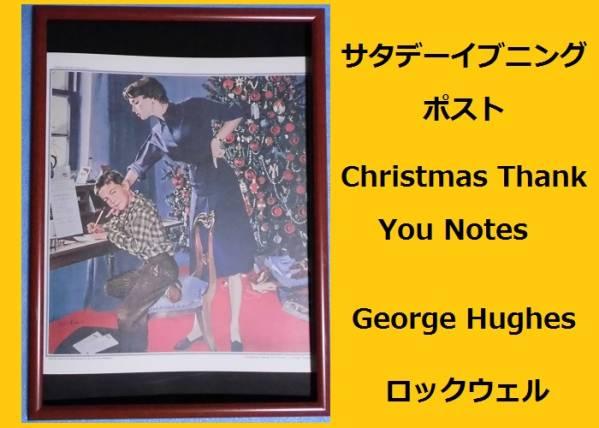 ★HA★額装品☆George Hughes;Christmas;ロックウェル